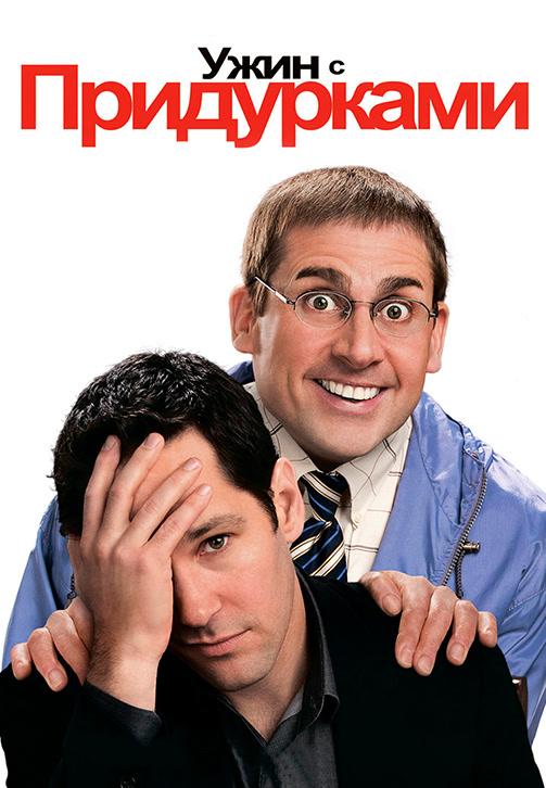 Постер к фильму Ужин с придурками 2010