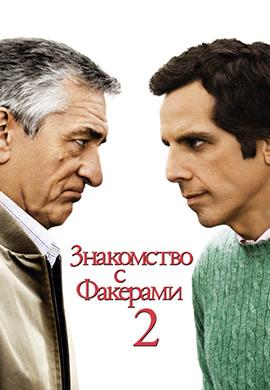 Постер к фильму Знакомство с Факерами 2 2010