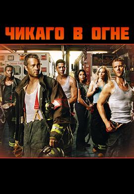 Постер к сериалу Чикаго в огне. Сезон 1 2012