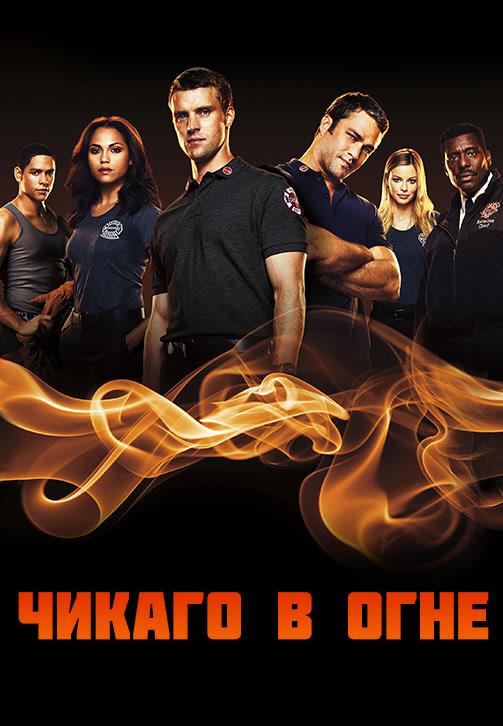 Постер к сезону Чикаго в огне. Сезон 3 2014