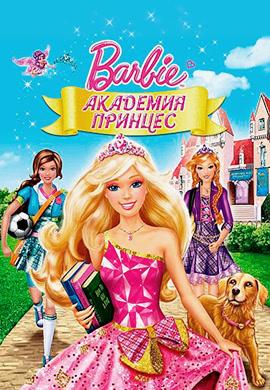 Постер к мультфильму Барби: Академия принцесс 2011
