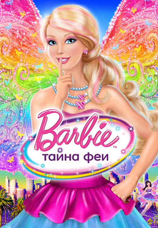 Постер к мультфильму Барби: Тайна феи 2011
