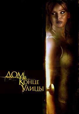 Постер к фильму Дом в конце улицы 2011