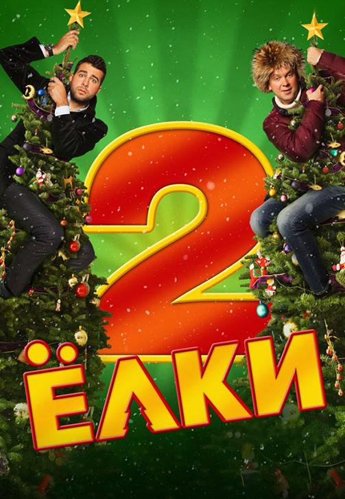 Постер к фильму Ёлки 2 2011