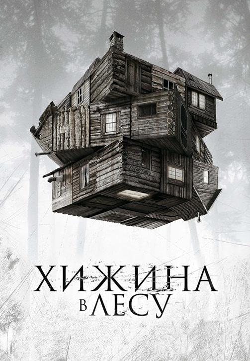 Постер к фильму Хижина в лесу 2011
