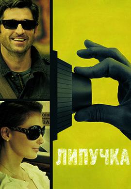 Постер к фильму Липучка 2011