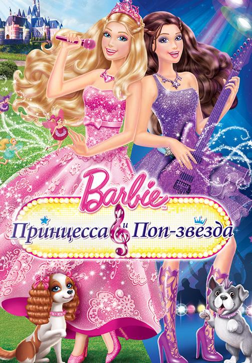 Постер к фильму Барби: Принцесса и поп-звезда 2012