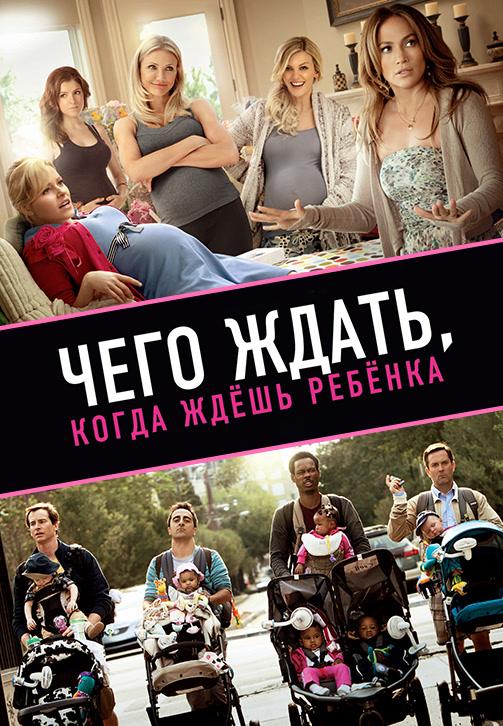 Постер к фильму Чего ждать, когда ждёшь ребенка 2012