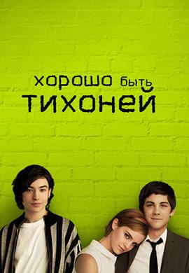 Постер к фильму Хорошо быть тихоней 2012