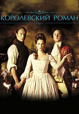 Постер к фильму Королевский роман 2012