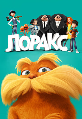Постер к мультфильму Лоракс 2012