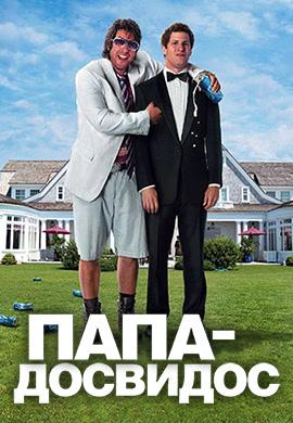 Постер к фильму Папа-досвидос 2012