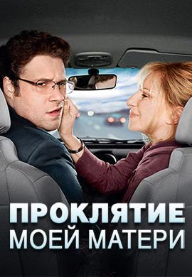 Постер к фильму Проклятие моей матери 2012