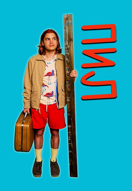 Постер к фильму Пил 2019
