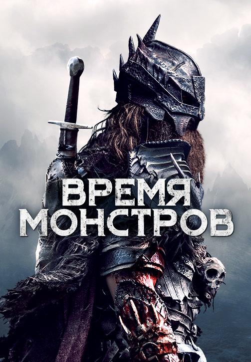 Постер к фильму Время монстров 2018