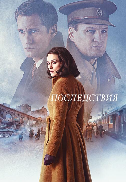 Постер к фильму Последствия (2019) 2019