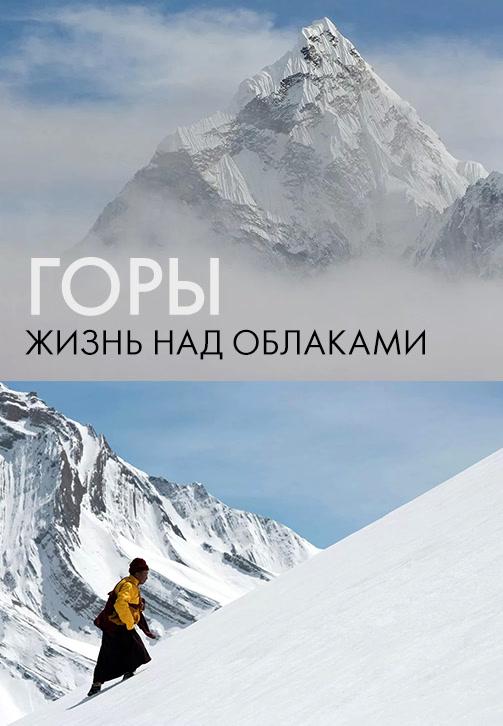 Постер к сериалу Горы: Жизнь над облаками 2017