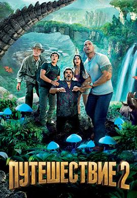 Постер к фильму Путешествие 2: таинственный остров 2012