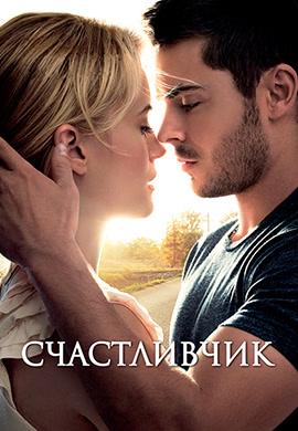 Постер к фильму Счастливчик (2012) 2012
