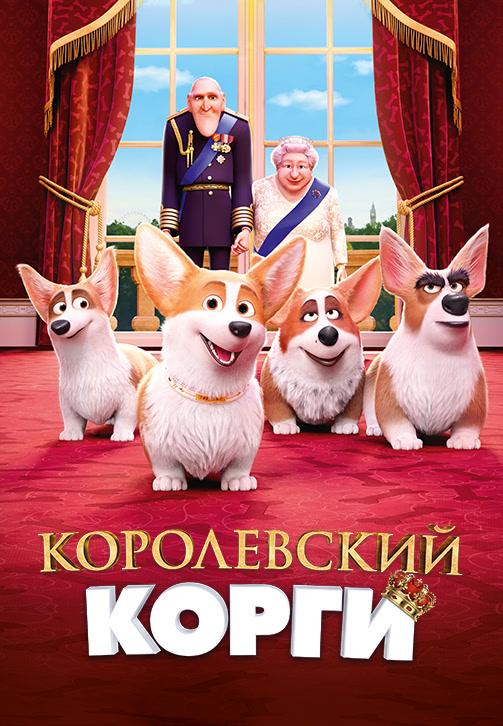 Постер к фильму Королевский корги 2019