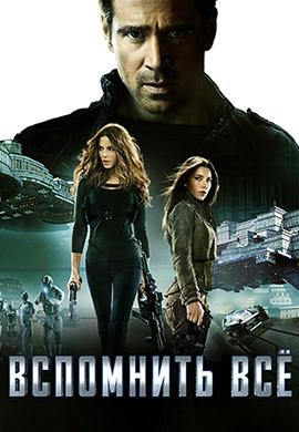 Постер к фильму Вспомнить всё 2012