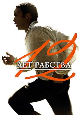 Постер к фильму 12 лет рабства 2013