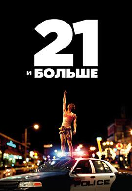 Постер к фильму 21 и больше 2013