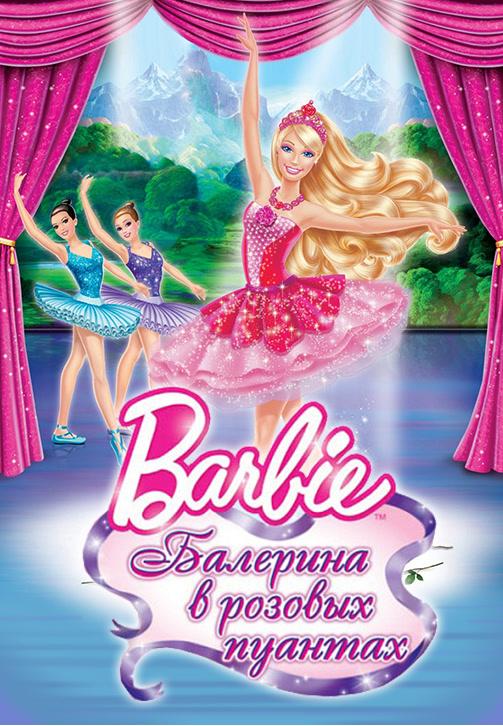 Постер к фильму Барби: Балерина в розовых пуантах 2013