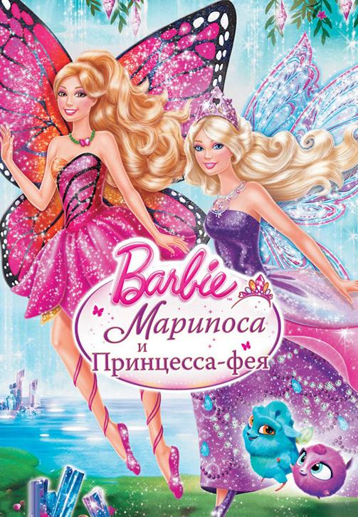 Постер к мультфильму Барби: Марипоса и Принцесса-фея 2013
