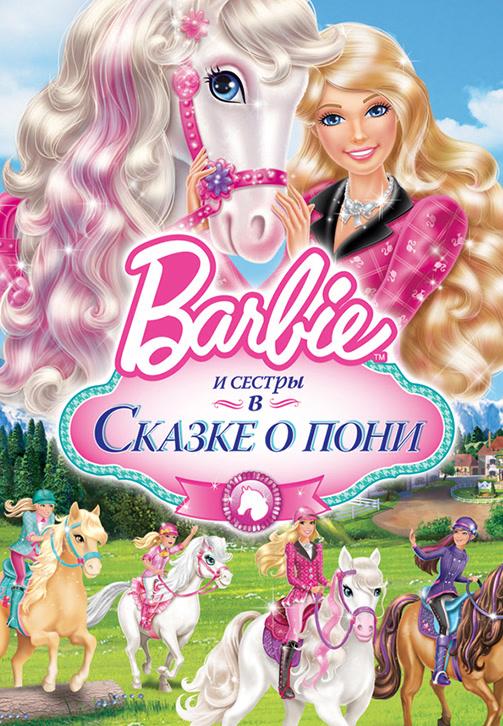 Постер к мультфильму Барби и ее сестры в Сказке о пони 2013