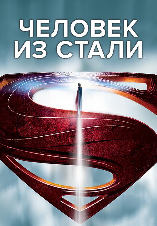 Постер к фильму Человек из стали 2013