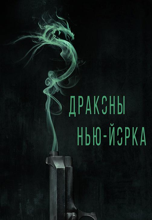Постер к фильму Драконы Нью-Йорка 2013
