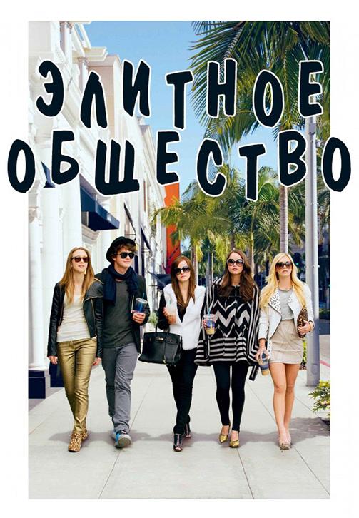 Постер к фильму Элитное общество 2013