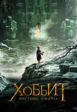 Постер к фильму Хоббит: Пустошь Смауга 2013