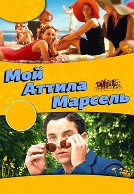 Постер к фильму Мой Аттила Марсель 2013