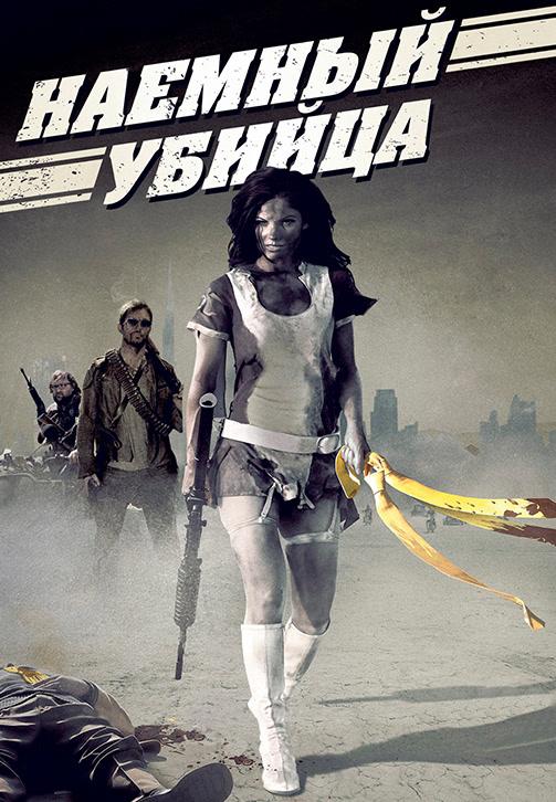 Постер к фильму Наемный убийца 2013