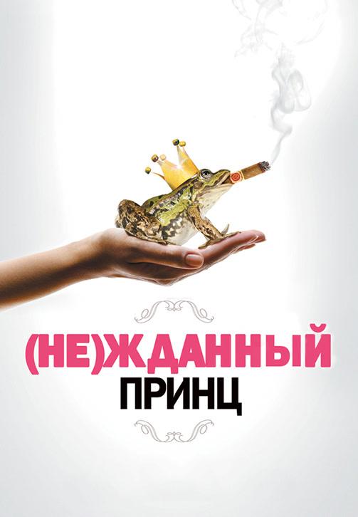 Постер к фильму (Не)жданный принц 2013