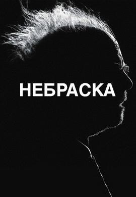 Постер к фильму Небраска 2013