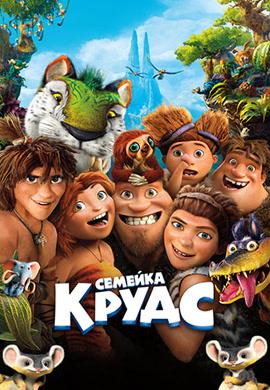 Постер к фильму Семейка Крудс 2013
