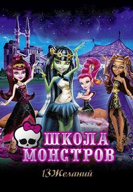 Постер к мультфильму Школа Монстров: 13 желаний 2013