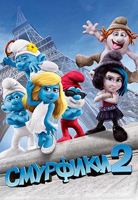 Постер к мультфильму Смурфики 2 2013