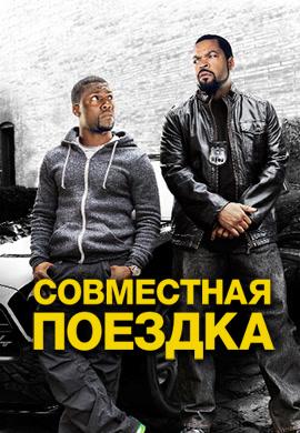 Постер к фильму Совместная поездка 2013