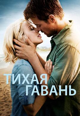 Постер к фильму Тихая гавань 2013