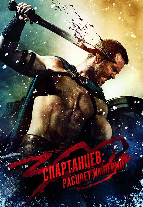 Постер к фильму 300 спартанцев: Расцвет империи 2014