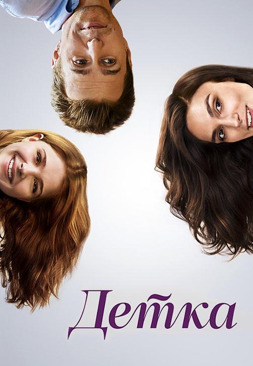 Постер к фильму Детка 2014