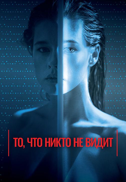 Постер к фильму То, что никто не видит 2017