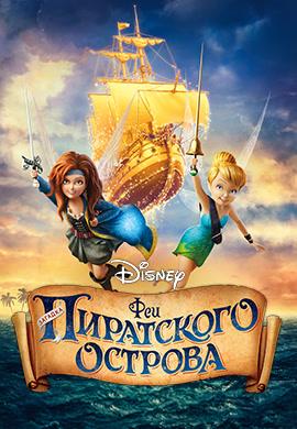 Постер к фильму Феи: Загадка Пиратского Острова 2014