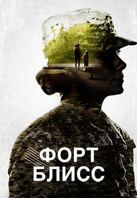 Постер к фильму Форт Блисс 2014