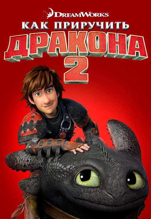 Постер к фильму Как приручить дракона 2 2014
