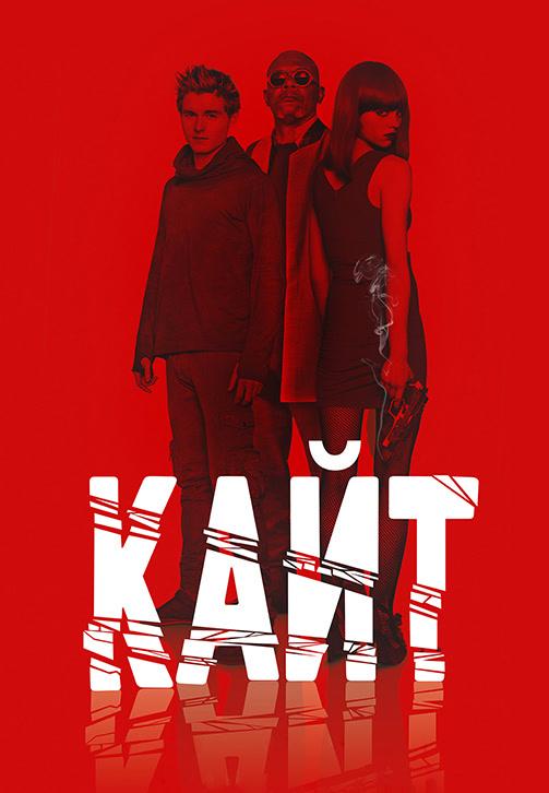Постер к фильму Кайт 2014